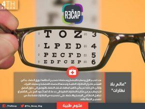 عالم بلا نظارات