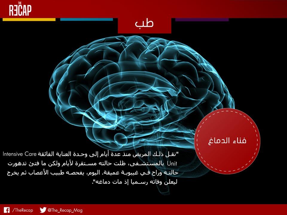 فناء الدماغ