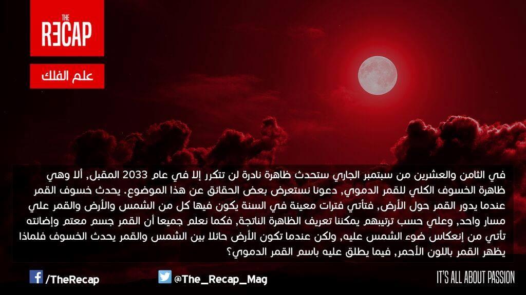 ما هو خسوف القمر الدموي