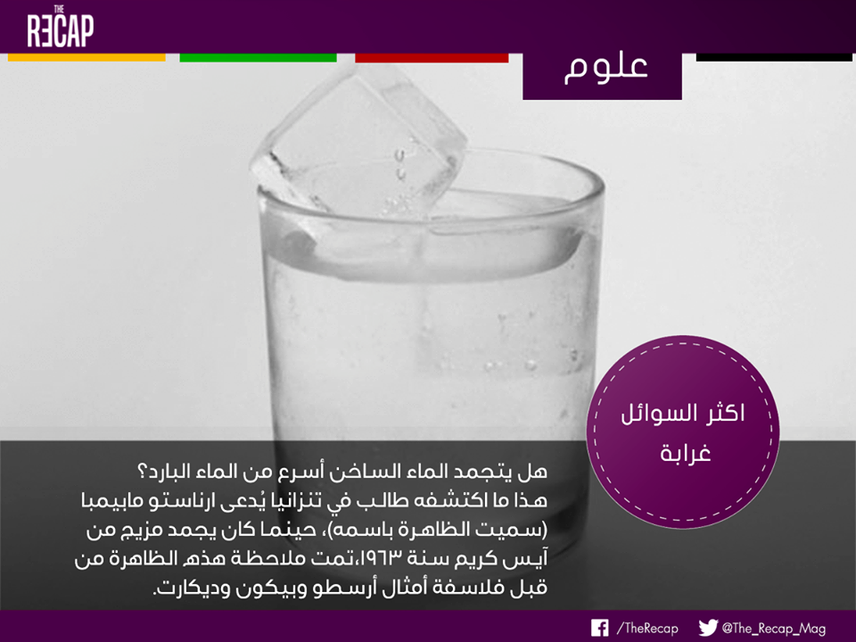 هل يتجمد الماء الساخن أسرع من الماء البارد