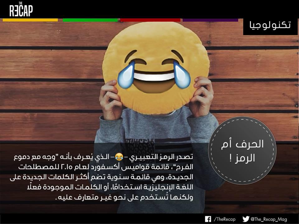 الحرف أم الرمز: emojis