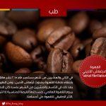 القهوة والارتعاش الاذيني