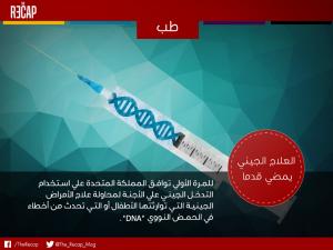 العلاج الجيني مضي قدما: التدخل الجيني في الاجنة