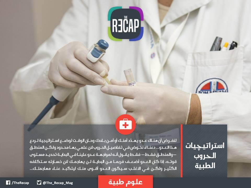 استراتيچيات الحروب الطبية
