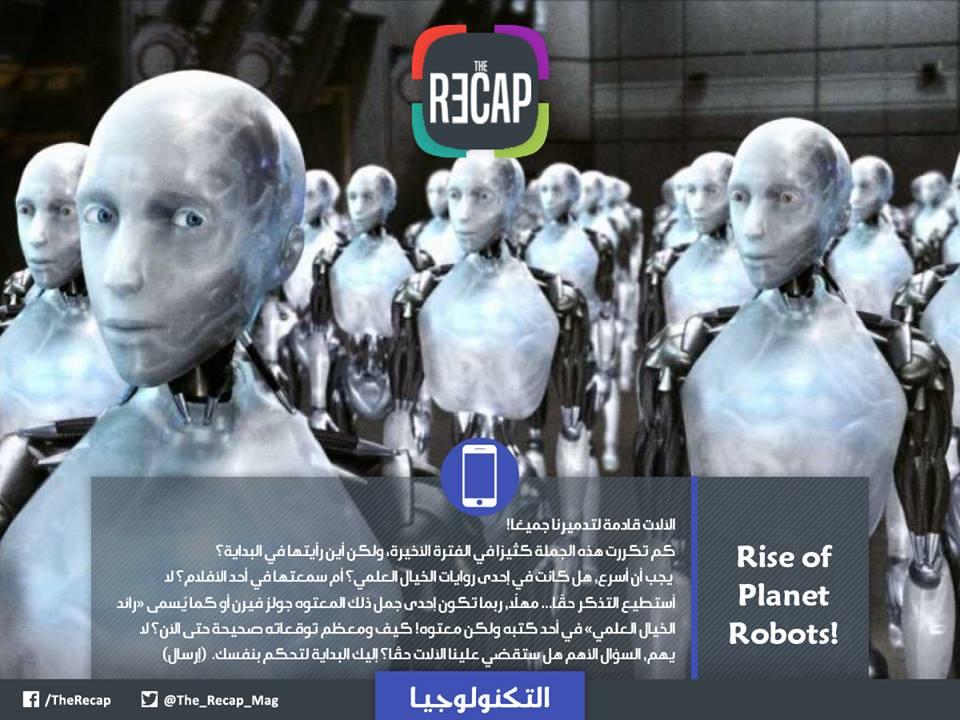 الآلات قادمة لتدميرنا جميعًا