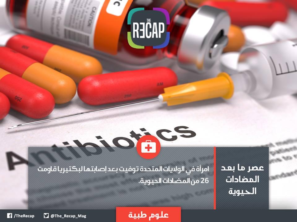 المضادات الحيوية