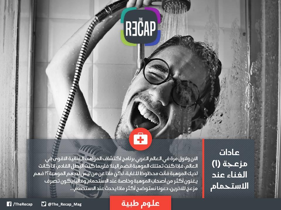 عادات مزعجة (1) الغناء عند الاستحمام