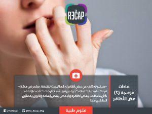 عادات مزعجة (2) عض الأظافر