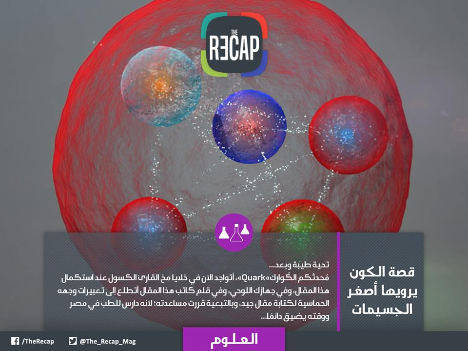 قصة الكون يرويها أصغر الجزيئات