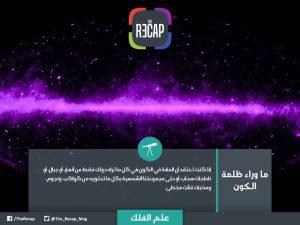 ما وراء ظلمة الكون