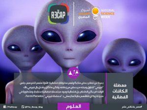 معضلة الكائنات الفضائية