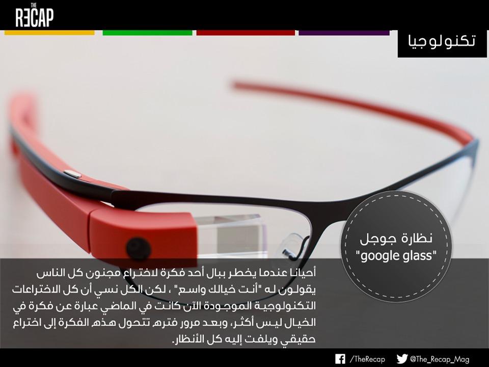 نظارة جوجل