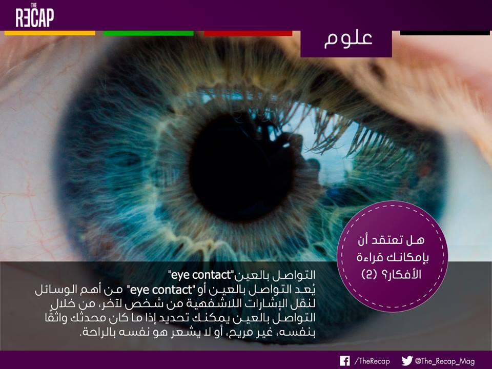 التواصل بالعين