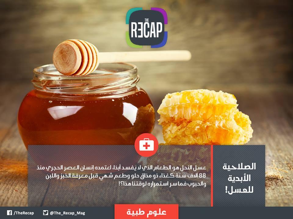 الصلاحية الأبدية للعسل
