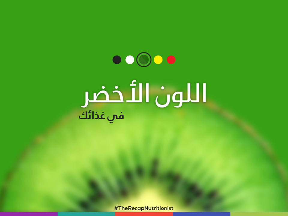 اللون الأخضر في غذائك