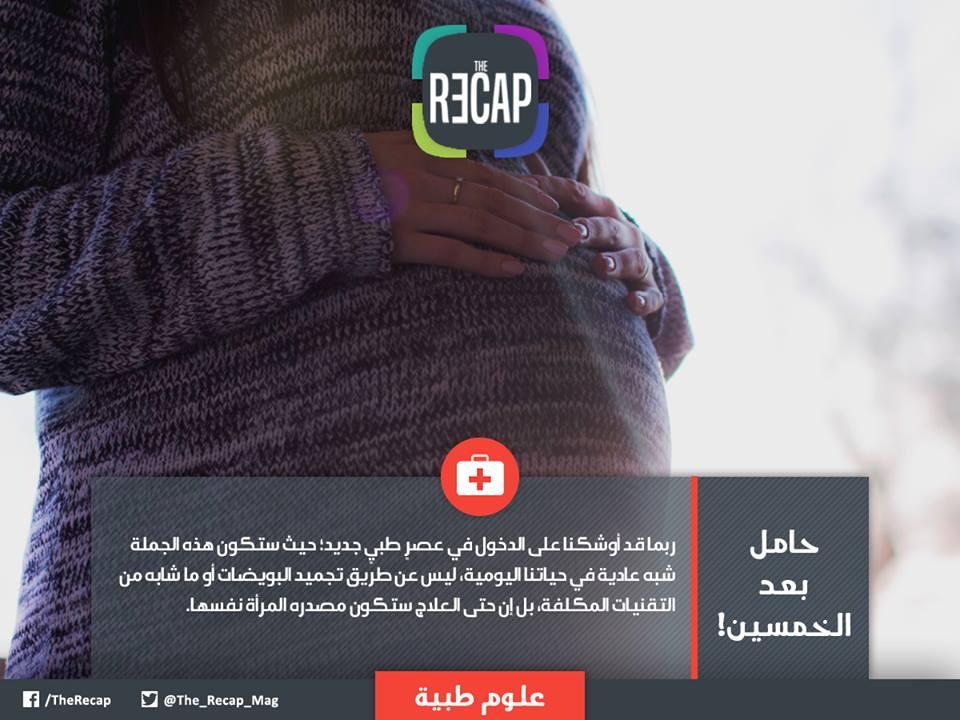حامل بعد الخمسين