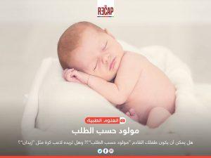 مولود حسب الطلب