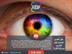 هل أصبح تغيير لون العين ممكنًا الآن؟