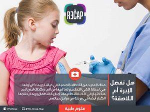 هل تفضل الإبرة أم اللاصقة