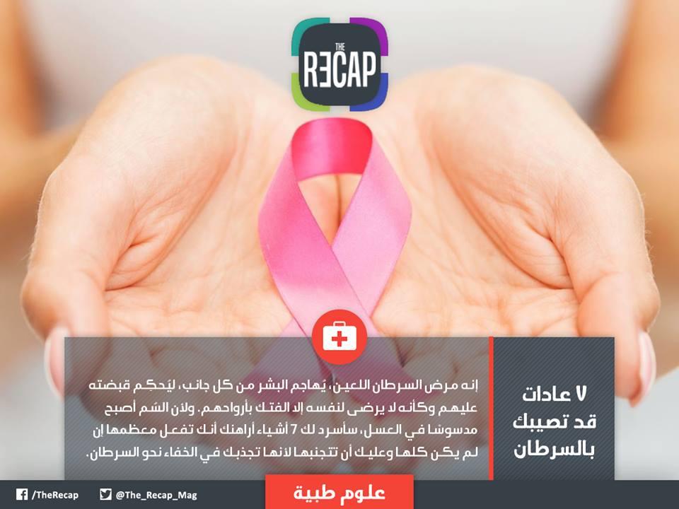 7 عادات قد تصيبك بالسرطان