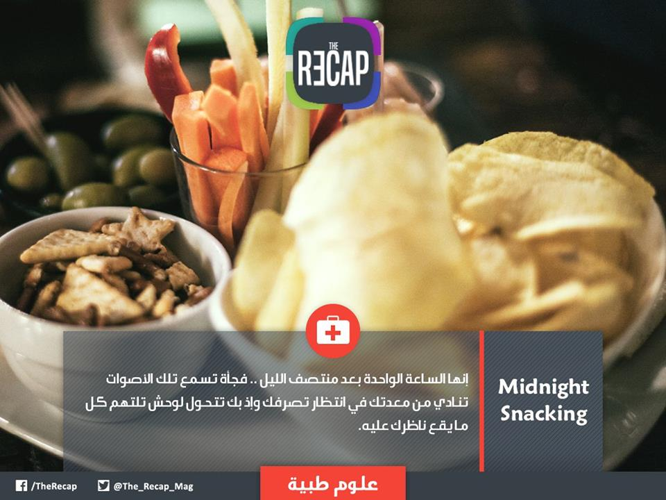 Midnight Snacking