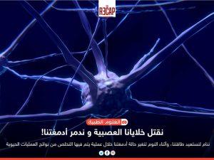 أضرار نقصان مدة النوم