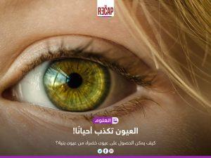 العيون تكذب أحيانًا!
