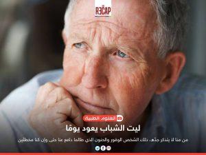 القضاء على الشيخوخة