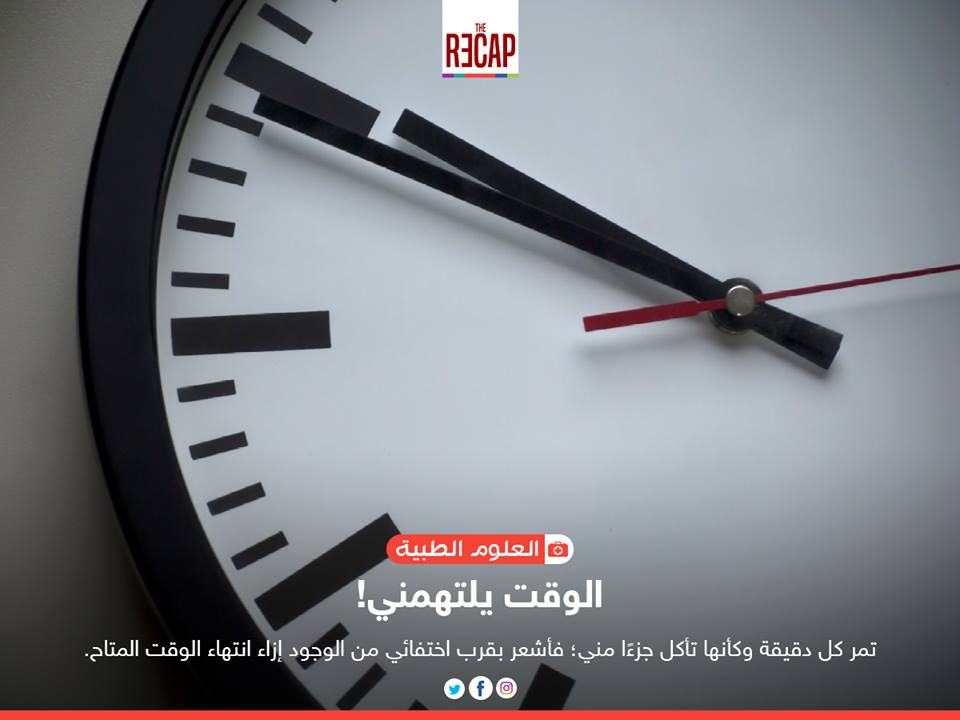 فوبيا الوقت