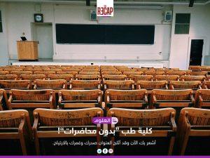 كلية طب بدون محاضرات!