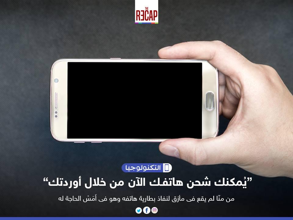 يُمكنك شحن هاتفـك الآن من خلال أوردتك