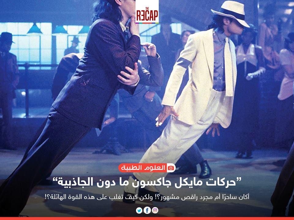 حركات مايكل جاكسون ما دون الجاذبية