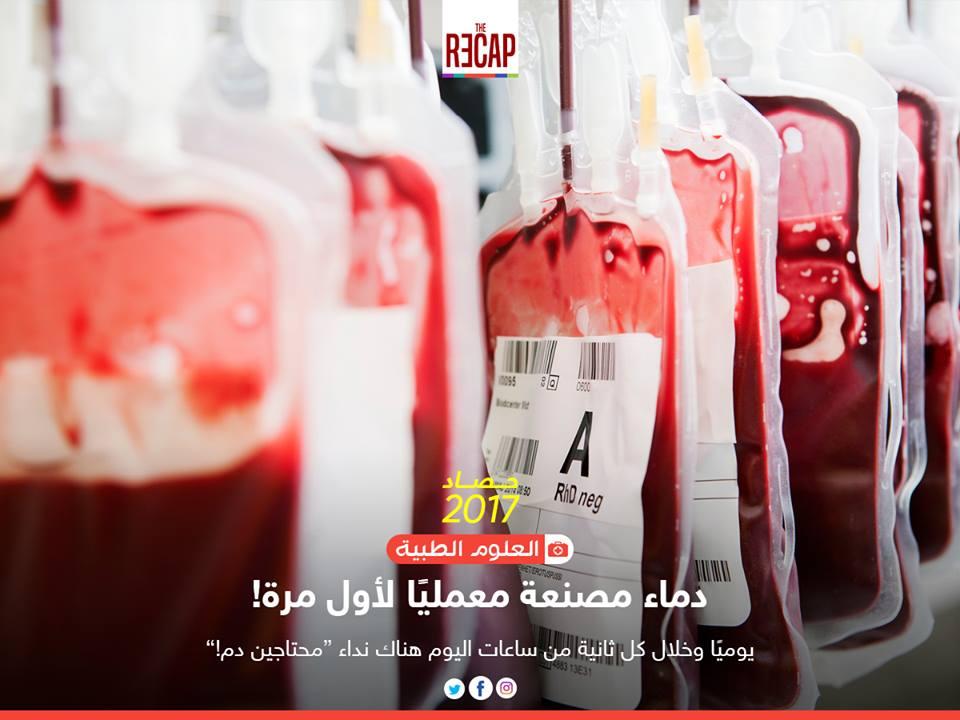دماء مصنعة معمليًا لأول مرة!