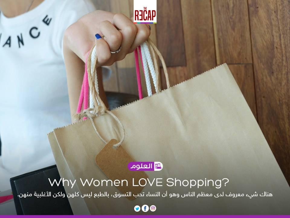 لماذا تحب النساء التسوق؟