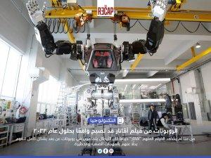 الروبوتات من فيلم أڤاتار قد تصبح واقعًا بحلول عام ٢٠٣٢
