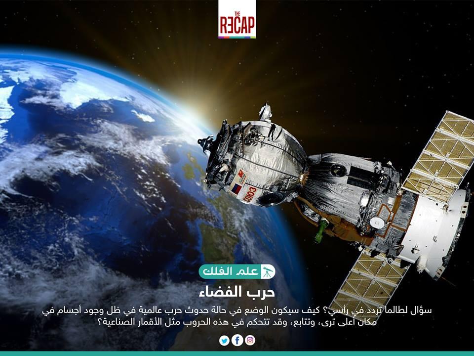 حرب الفضاء