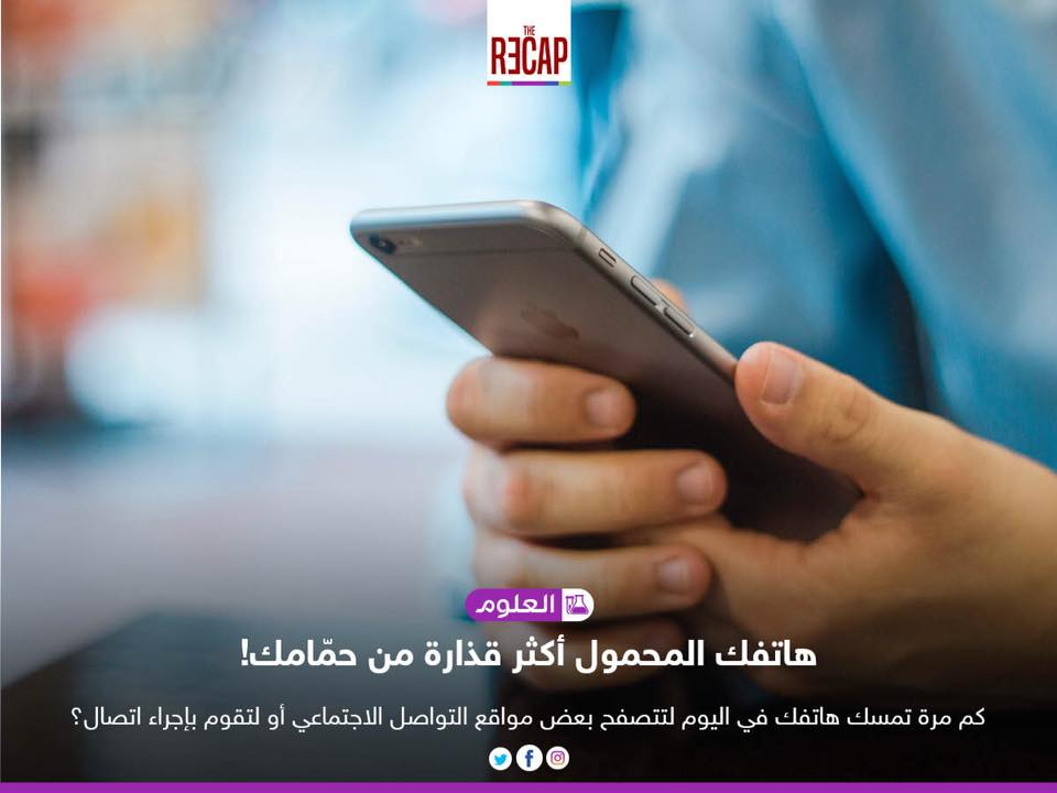 هاتفك المحمول أكثر قذارة من حمّامك!