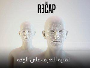 تقنية التعرف على الوجه