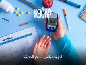اجهزة قياس السكر الحديثة