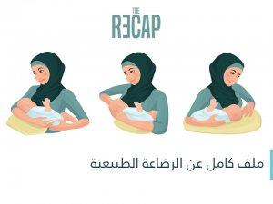 ملف عن الرضاعة الطبيعية