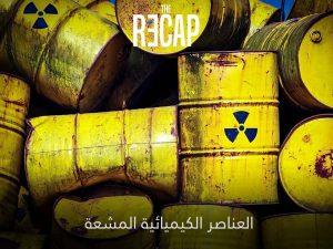 العناصر الكيميائية المشعة