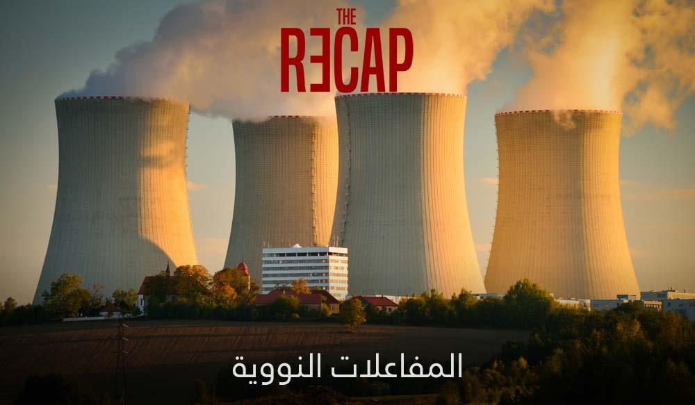 المفاعلات النووية
