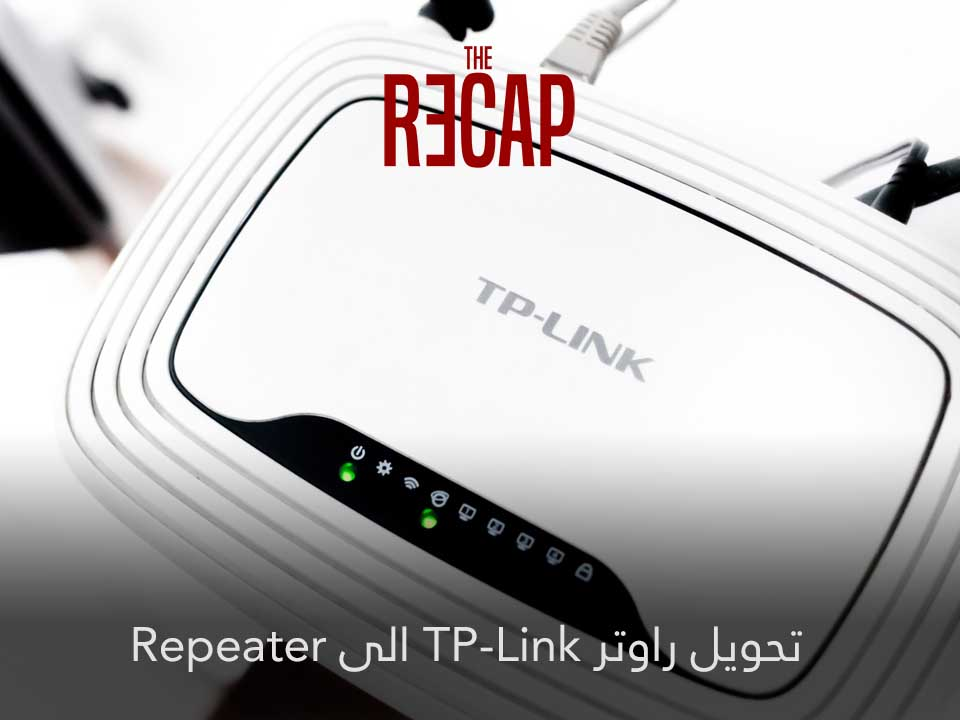 تحويل راوتر TP-Link الى repeater