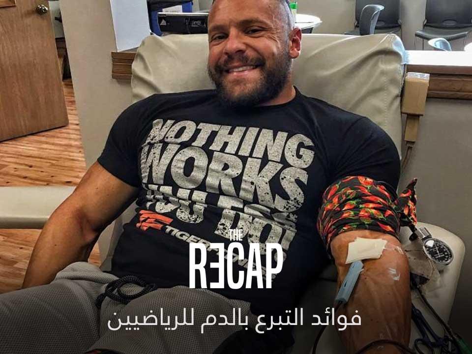 فوائد التبرع بالدم للرياضيين
