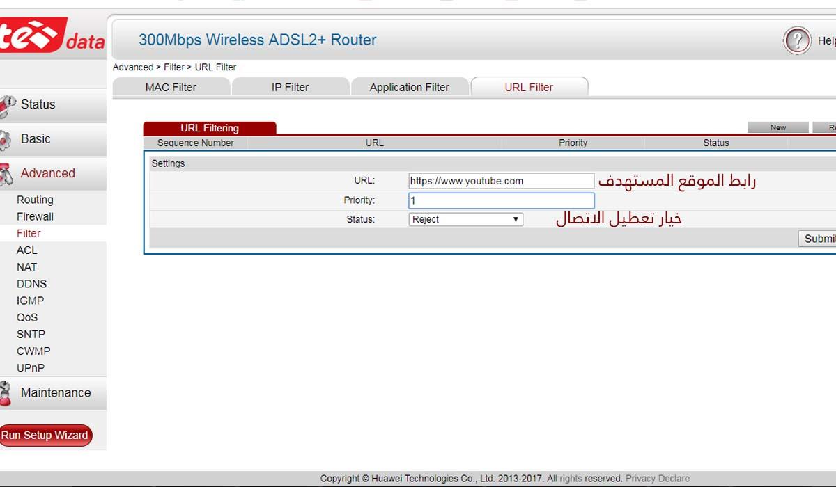 كيفية حجب موقع معين من خلال راوتر tedata