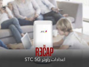 اعدادات راوتر STC 5G