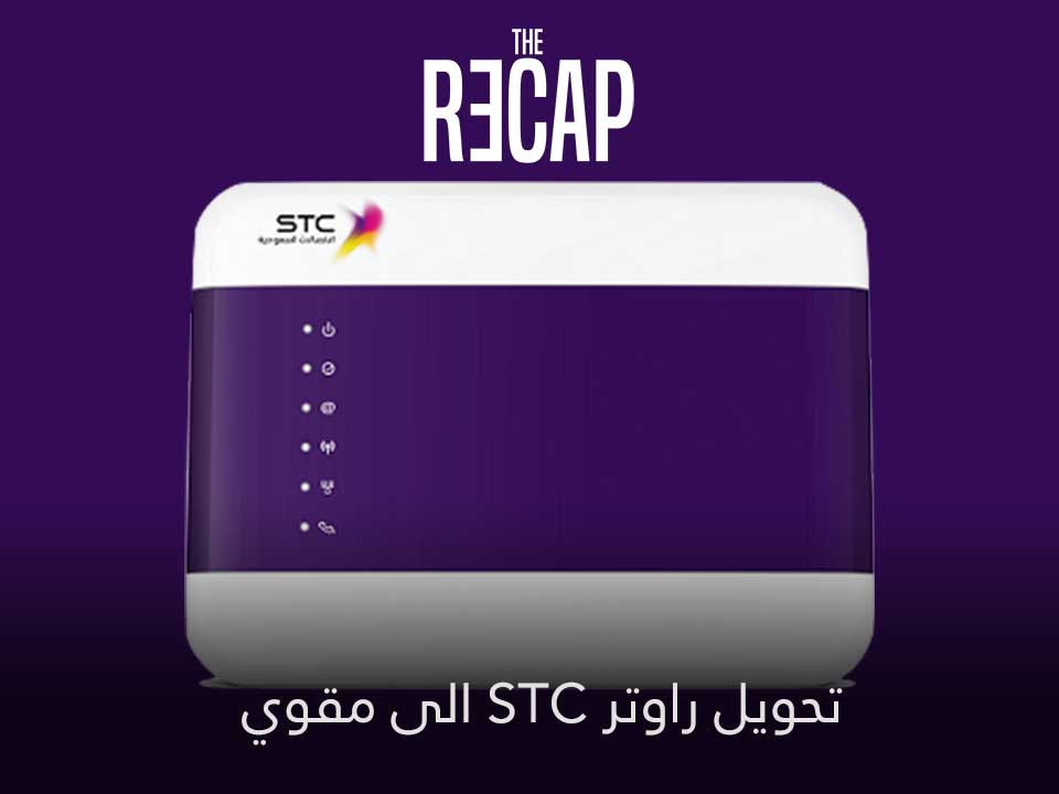 تحويل راوتر STC hg658b الى access point او مقوي