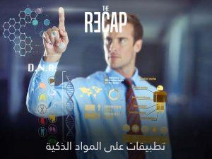 تطبيقات على المواد الذكية