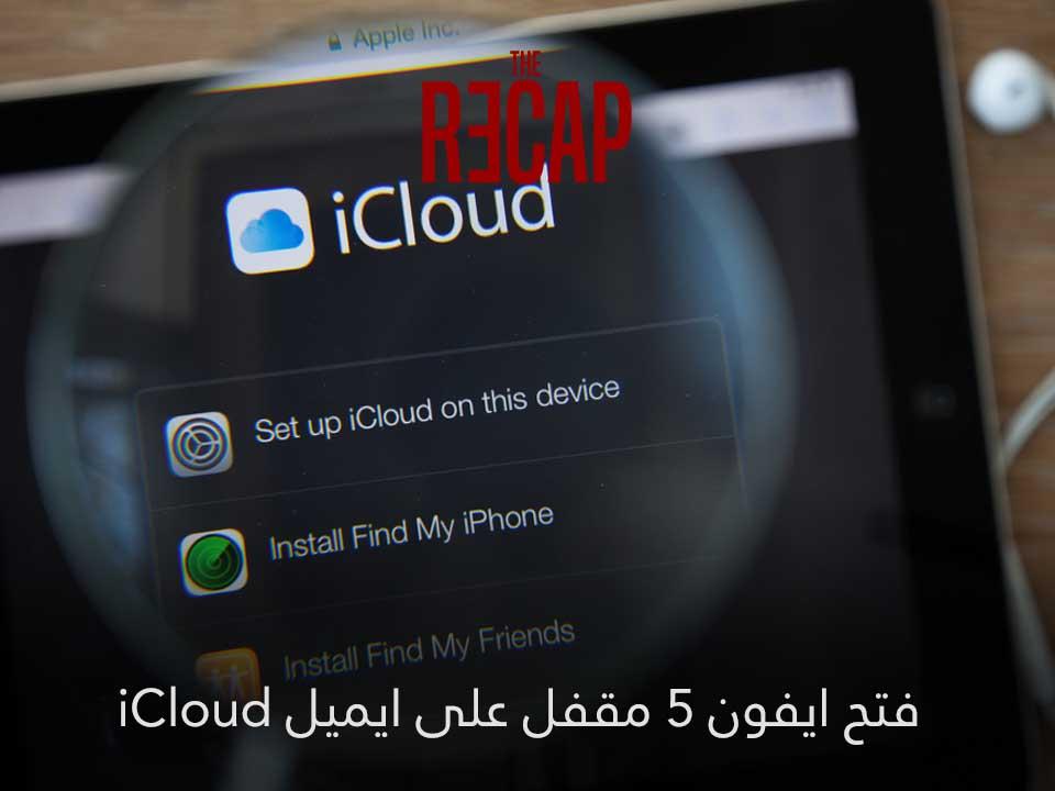 فتح ايفون مقفل على ايميل iCloud