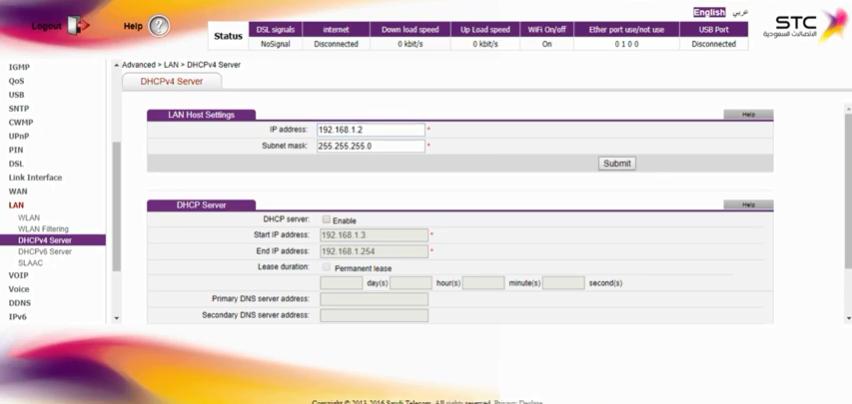 DHCP اعدادات